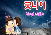 Photo of Chúc ngủ ngon tiếng Hàn phiên âm tiếng Việt dễ nhớ dễ đọc