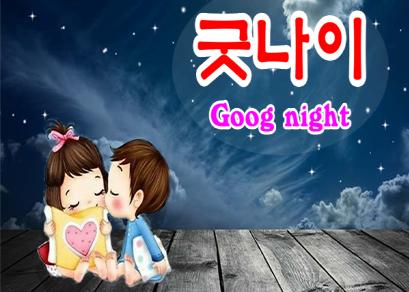 Chúc ngủ ngon tiếng Hàn