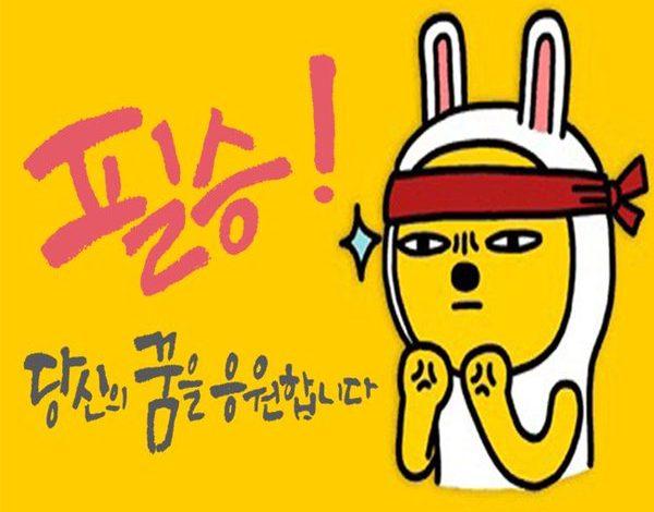 """Photo of """"Cố lên tiếng Hàn"""" được viết như nào ta ?"""