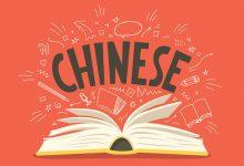 Photo of Giải đáp thắc mắc có nên học Cao đẳng ngôn ngữ Trung